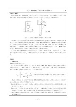09 5.12 杭頭曲げによるフーチングのねじり