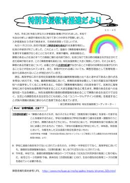 『障害者権利条約』の批准書を寄託し、 般から排除されないことが明記