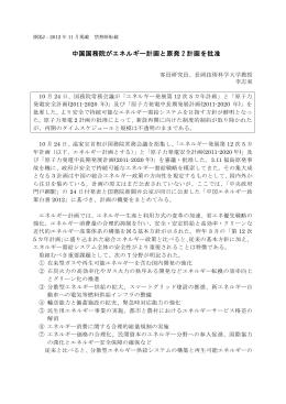 中国国務院がエネルギー計画と原発 2 計画を批准
