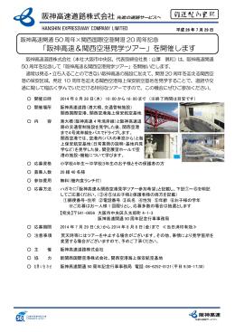 「阪神高速&関西空港見学ツアー」を開催します
