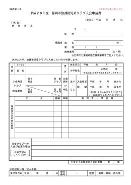 平成28年度 静岡市放課後児童クラブ入会申請書