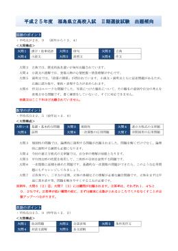 平成25年度 福島県立高校入試 Ⅱ期選抜試験 出題傾向