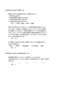 参考問題(昨年出題された問題の一部) 【国語】 次の文の下線部を漢字に