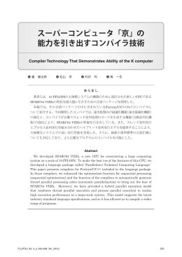 スーパーコンピュータ「京」の 能力を引き出すコンパイラ技術