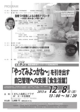「やってみよっかね∼」を引き出す - 熊本県糖尿病医療スタッフ養成支援