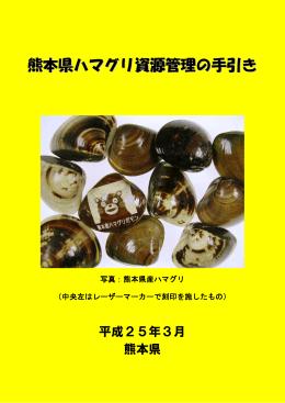 熊本県ハマグリ資源管理の手引き