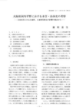 大阪府河内平野における水害・治水史の考察