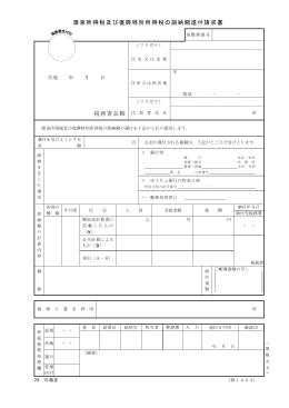 源泉 所得税 納付 書 ダウンロード pdf