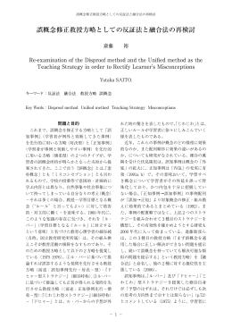 誤概念修正教授方略としての反証法と融合法の再検討