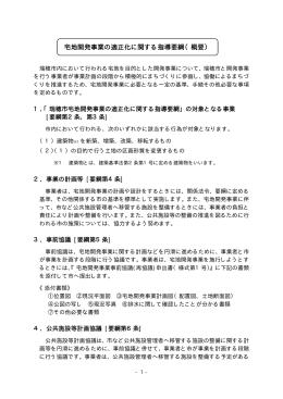瑞穂市宅地開発事業の適正化に関する指導要綱(pdf 20KB)