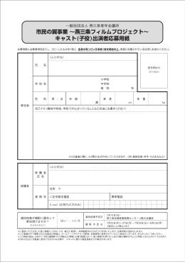 (子役)出演者応募用紙
