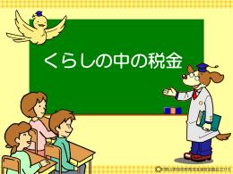 くらしの中の税金 - 和歌山県租税教育推進連絡協議会