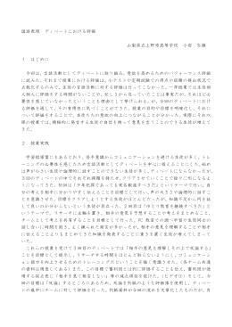 国語表現 ディベートにおける評価 山梨県立上野原高等学校 小岩 弘継 1