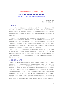 中国2030 年温暖化対策数値目標の評価 CO2 排出