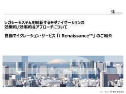 i Renaissance - ソリューション・ラボ・横浜株式会社