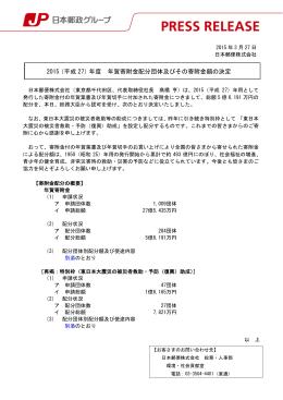 2015(平成 27)年度 年賀寄附金配分団体及びその寄附金額の決定