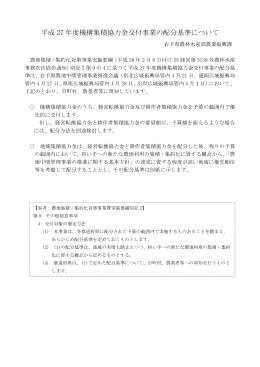 平成 27 年度機構集積協力金交付事業の配分基準について