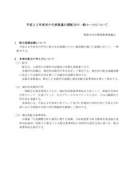 平成25年産米の生産数量目標配分の一般ルールについて (PDF形式