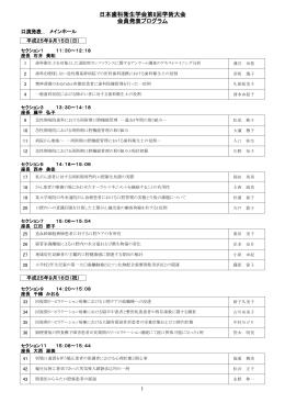 会員発表プログラム - 日本歯科衛生士会