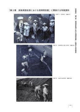 「第 3 章 洞海湾若松港における港湾荷役業」に関係する写真資料