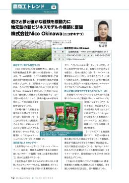 農商工トレンド 株式会社Nico Okinawa(ニコオキナワ)