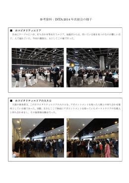 2014年5月 第136回 INTA(国際商標協会)年次総会に参加