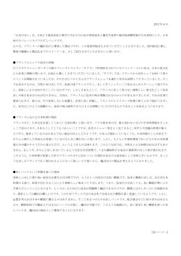 2012 年 4 月 「日本の出し」は、古来より最高品位に格付けされた白口浜