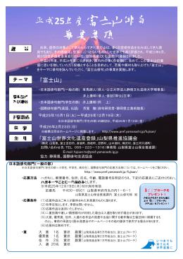日本語俳句部門(一般の部)募集要項(PDF:448KB)