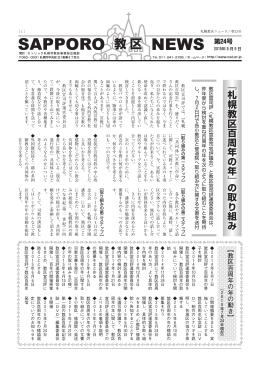 教区ニュース24号