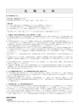 札 幌 支 部 - 北海道中小企業家同友会