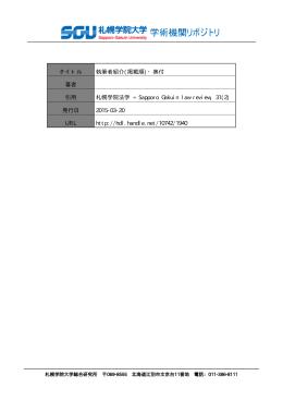 タイトル 執筆者紹介(掲載順)・奥付 著者 引用 札幌学院法学 = Sapporo