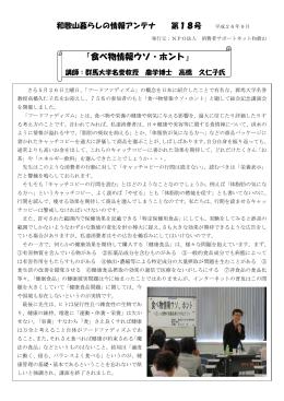 「食べ物情報ウソ・ホント」 - NPO法人消費者サポートネット和歌山