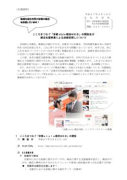 (広報資料) こころをつなぐ「京都 style 婚活WEB」の開設及び