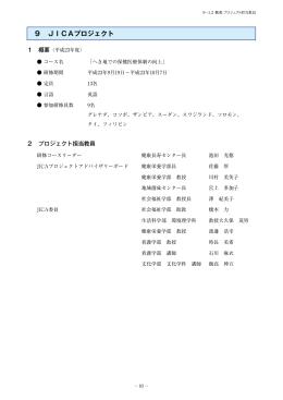 9 JICAプロジェクト
