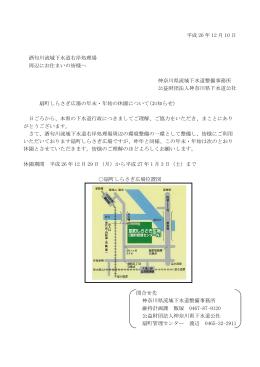 平成 26 年 12 月 10 日 酒匂川流域下水道右岸処理場 周辺にお住まい