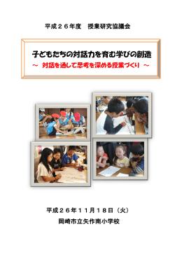 子どもたちの対話力を育む学びの創造