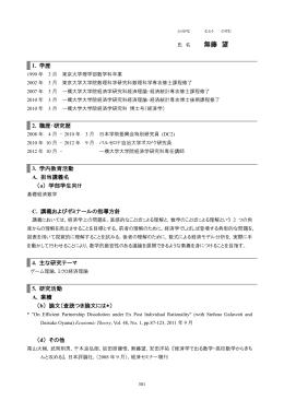 無藤 望 - 一橋大学経済学研究科