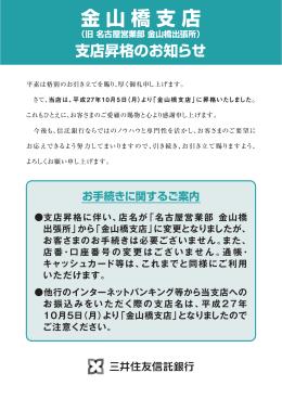 名古屋営業部 金山橋出張所 支店昇格のお知らせ