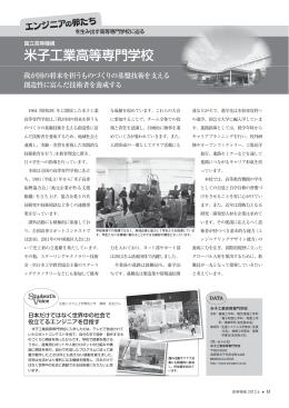 米子工業高等専門学校 - 独立行政法人 国立高等専門学校機構