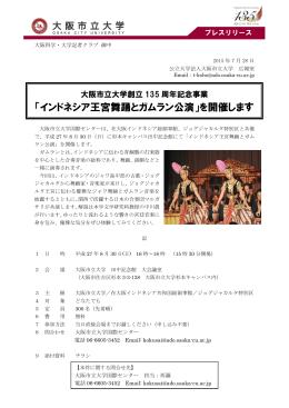 「インドネシア王宮舞踊とガムラン公演」を開催します