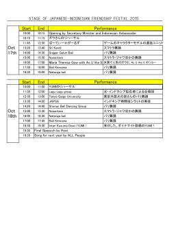 2015 ステージスケジュールです