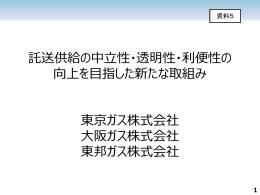 託送供給の中立性・透明性・利便性の 向上を目指した新たな取組み 東京