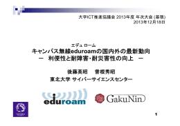 キャンパス無線eduroamの国内外の最新動向 - 利便性