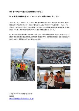 NZ オークランド港との交換研修プログラム – 博多港が研修生を NZ