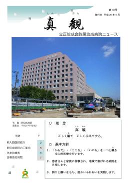 26年5月号 - 立正佼成会附属佼成病院