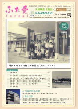 基本方針 - 川崎病院
