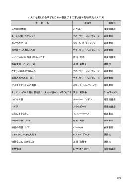 大人にも楽しめる子どもの本一覧表(「本の家」続木美和子氏オススメ)