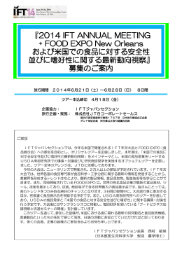 『2014 IFT ANNUAL MEETING + FOOD EXPO New Orleans および