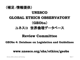(補足:情報提供) UNESCO GLOBAL ETHICS OBSERVATORY
