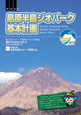 概 要 版 第5回ジオパーク国際ユネスコ会議 島原半島開催!!